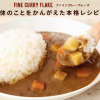 Japanese Namisato Curry Flake